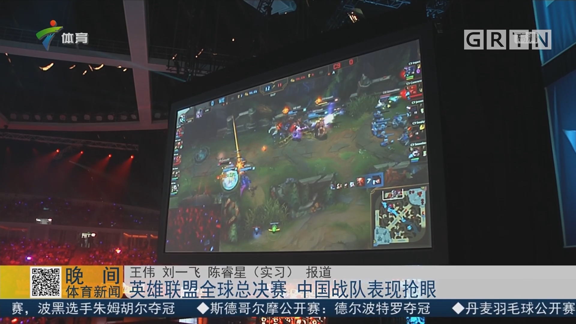 英雄联盟全球总决赛 中国战队表现抢眼