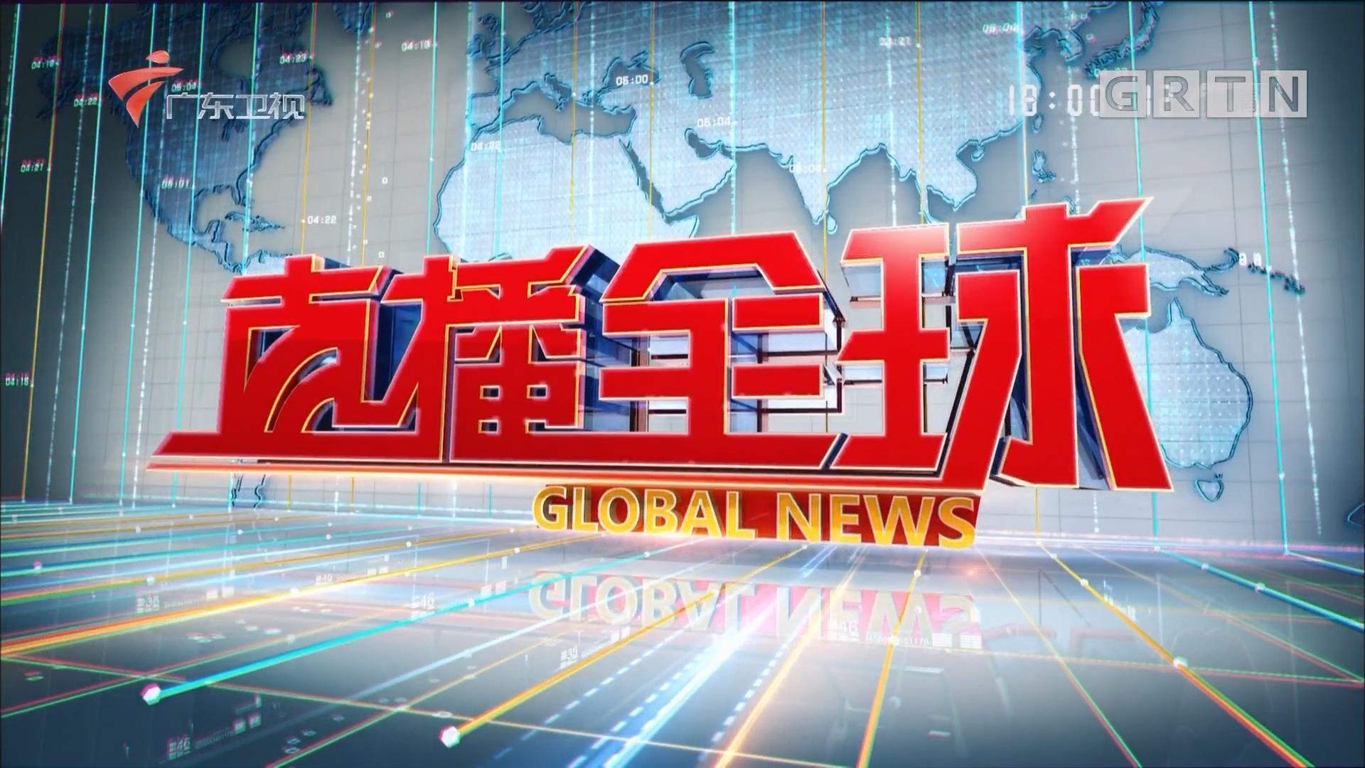 """[HD][2017-10-31]直播全球:中韩双方就中韩关系进行沟通:中方重申反对""""萨德""""部署"""