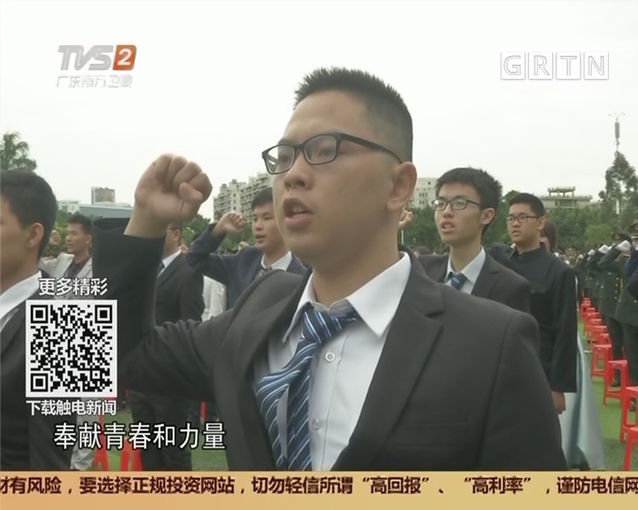 广州:青年成人礼 18岁青年宣誓成人