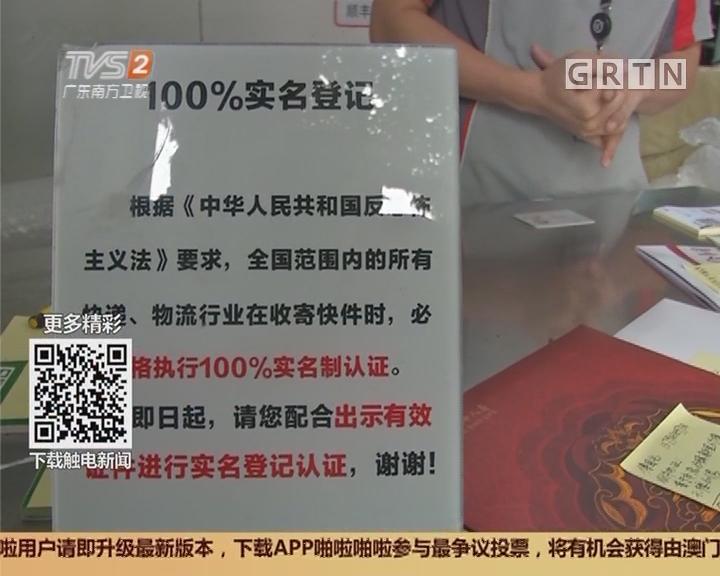 广州快递实名制:寄快递要带身份证 无证将被拒收