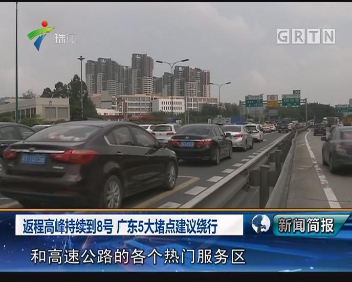 返程高峰持续到8号 广东5大堵点建议绕行