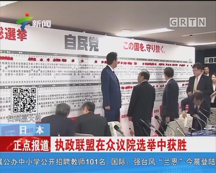 日本:执政联盟在众议院选举中获胜