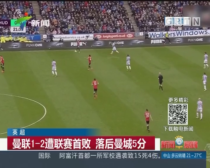 英超:曼联1-2遭联赛首败 落后曼城5分