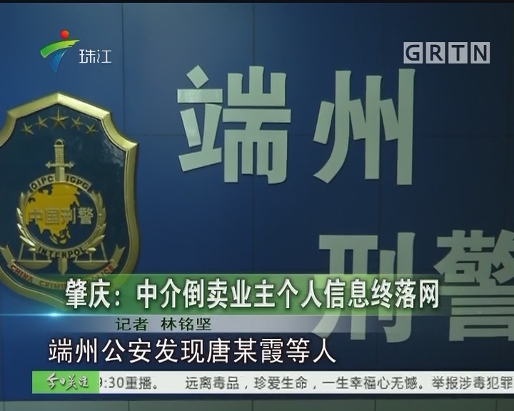 肇庆:中介倒卖业主个人信息终落网