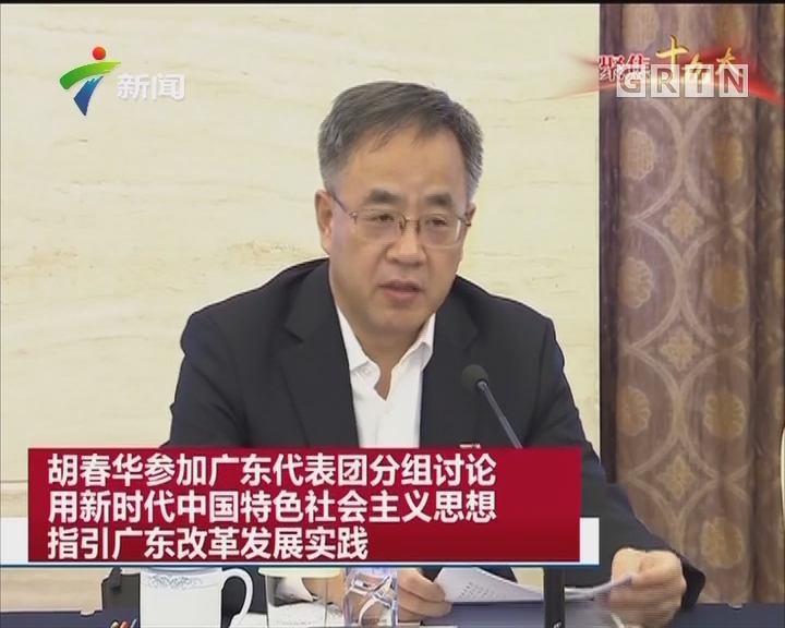 胡春华参加广东代表团分组讨论 用新时代中国特色社会主义思想指引广东改革发展实践