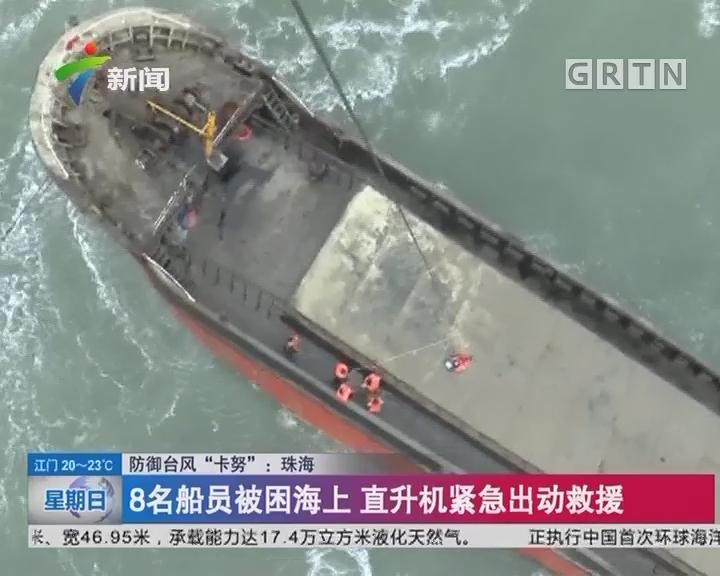 """防御台风""""卡努"""":珠海 8名船员被困海上 直升机紧急出动救援"""
