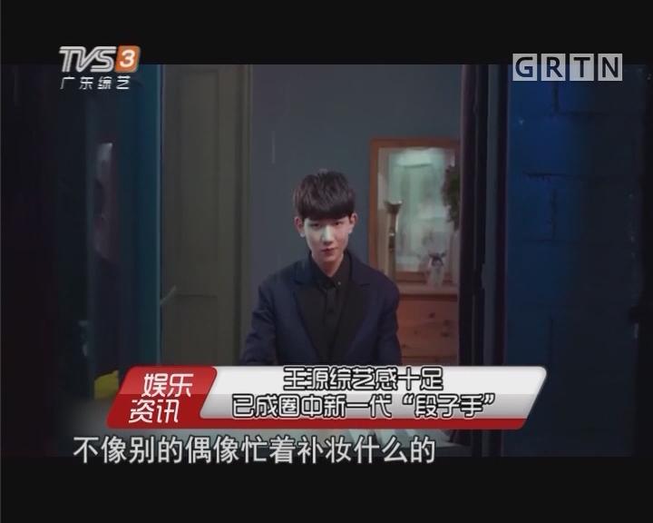"""王源综艺感十足 已成圈中新一代""""段子手"""""""