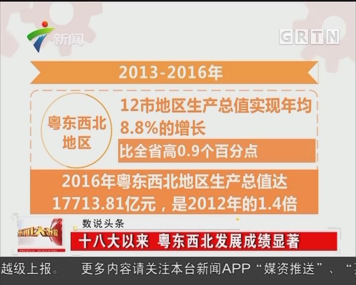十八大以来 粤东西北发展成绩显著