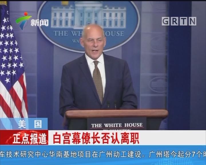 美国:白宫幕僚长否认离职