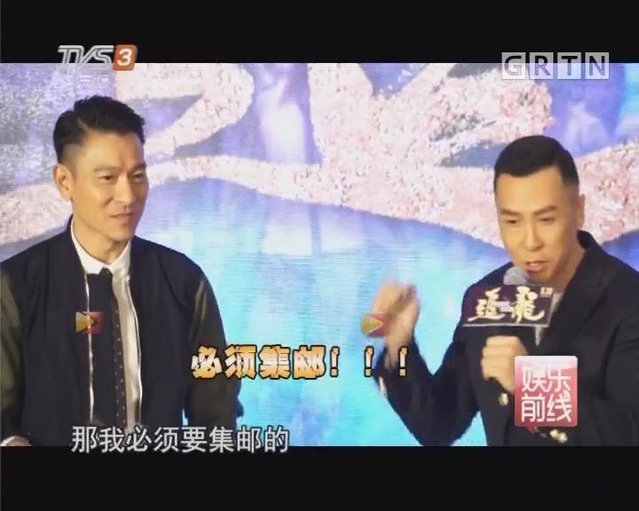 刘德华伤后首现广州 力赞甄子丹能获最佳男主角