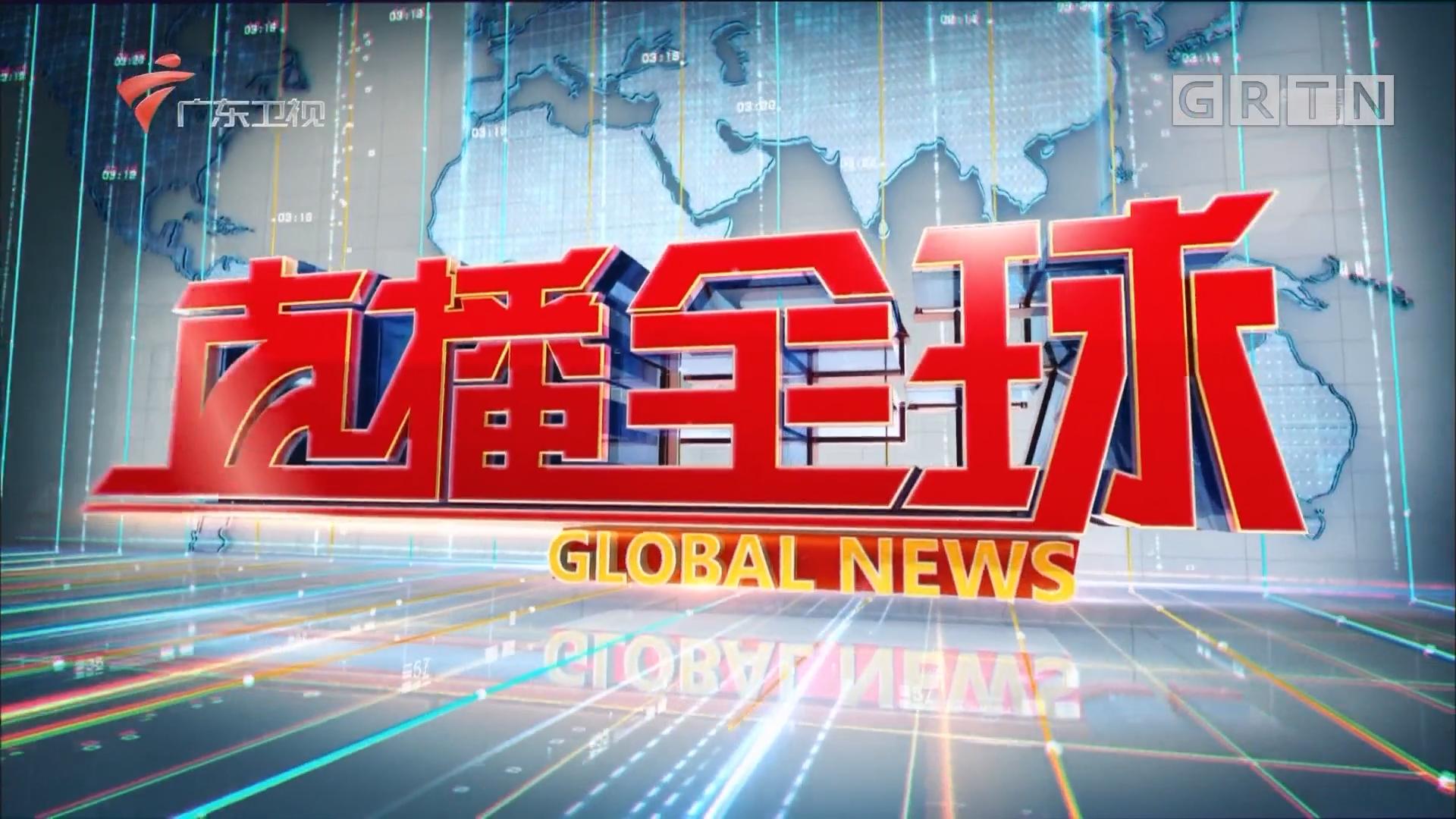 [HD][2017-10-27]直播全球:朝鲜又面临新一波制裁:美财政部扩大制裁名单