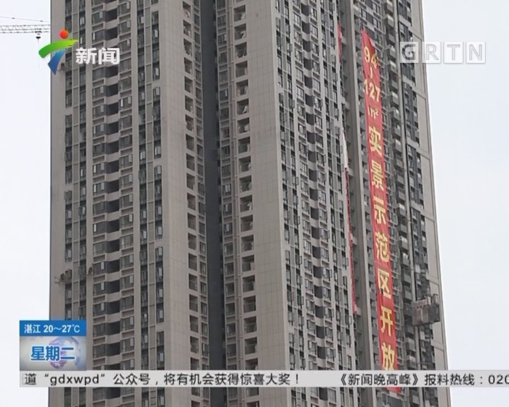 广州楼市:10月第二周广州一手楼网签成交2386套