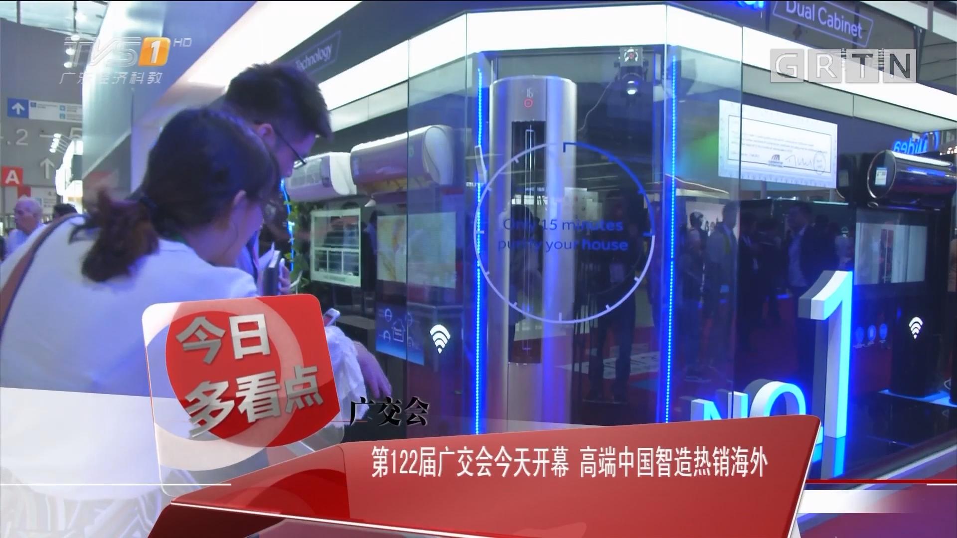 广交会:第122届广交会今天开幕 高端中国智造热销海外