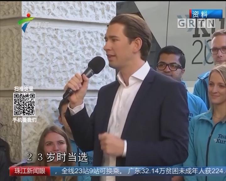 奥地利:31岁库尔茨或成欧洲最年轻总理