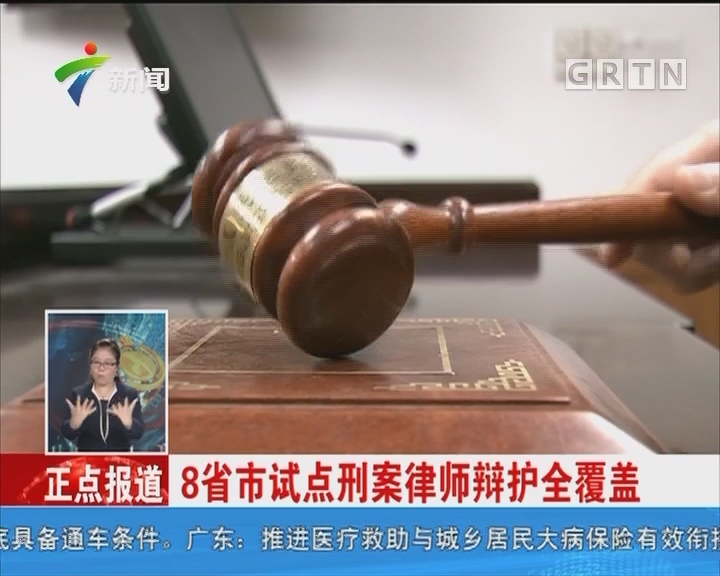 8省市试点刑案律师辩护全覆盖