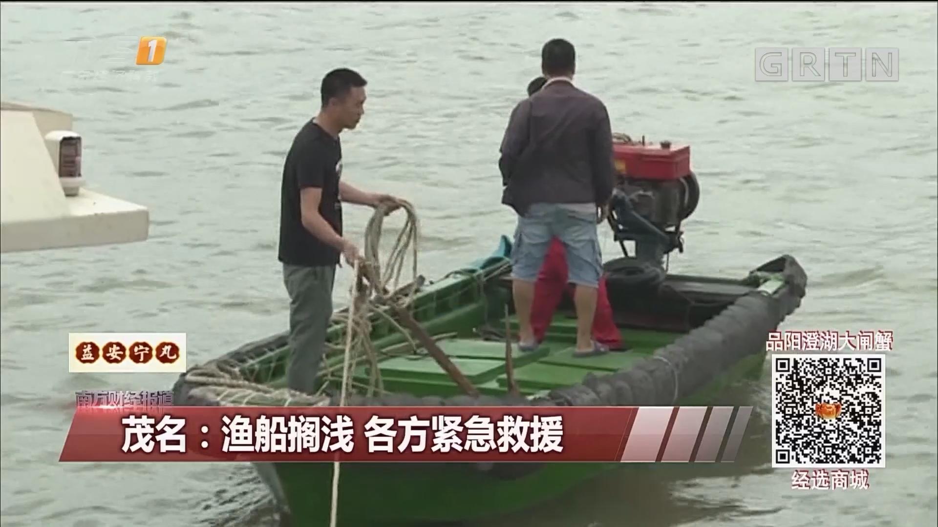 茂名:渔船搁浅 各方紧急救援