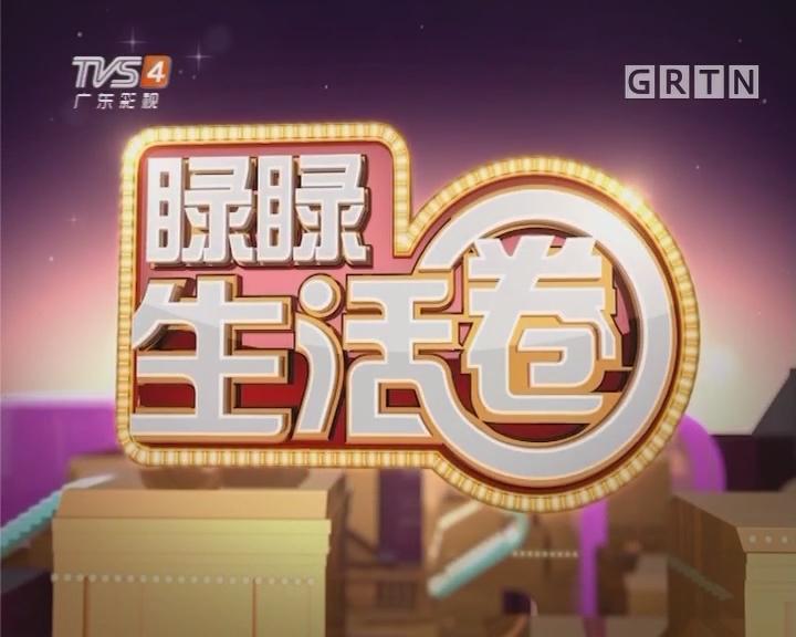 [2017-10-25]睩睩生活圈:揭秘干海参