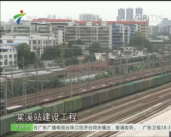 广州棠溪站拟今年动工 承接广州站普客业务