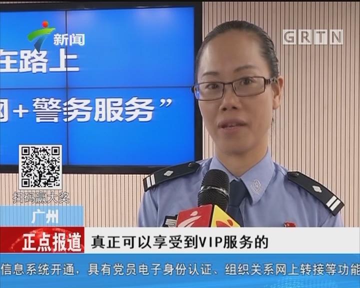 """广州:警方""""互联网+警务服务""""全面拓展方便市民"""