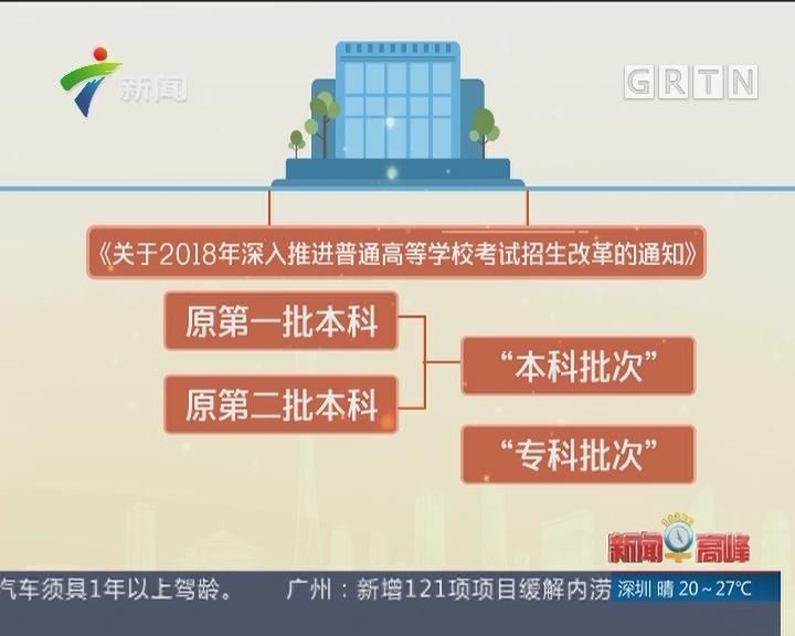 广东高考招生改革大动作:明年起拟合并本科录取批次