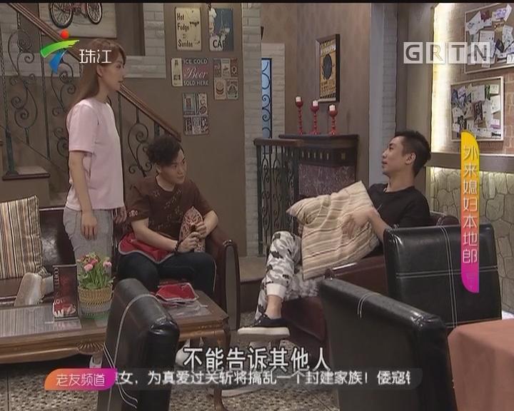 [2017-10-07]外来媳妇本地郎:中秋愿望(上)