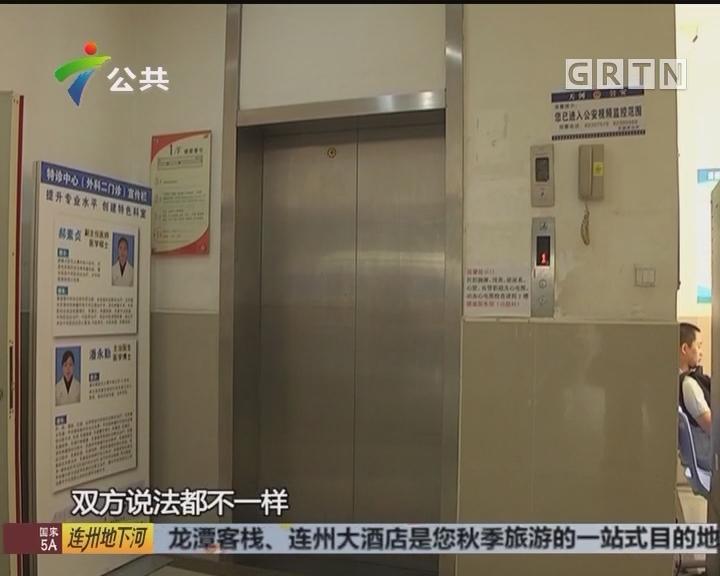 街坊报料:医院看病遭遇电梯故障 被困多时