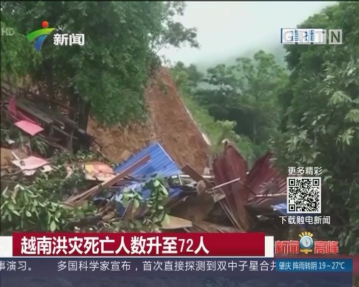越南洪灾死亡人数升至72人