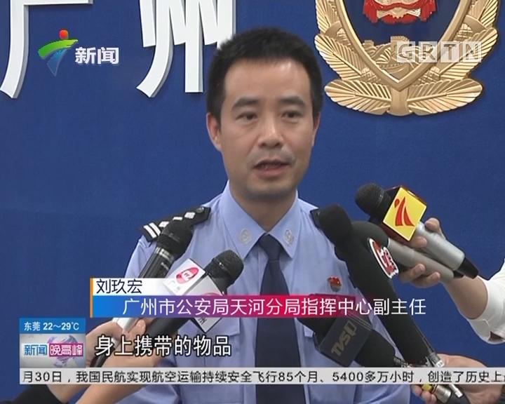 广州警方推出工作新模式:事主还未报案 警方已盘查抓获窃贼