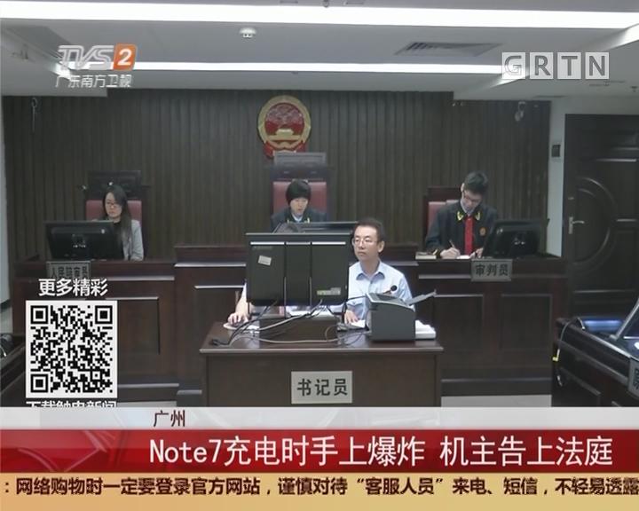 广州:Note7充电时手上爆炸 机主告上法庭