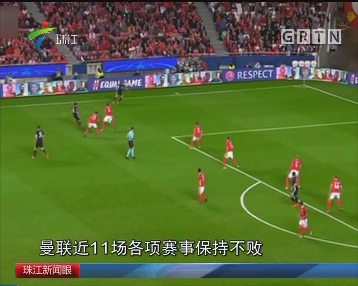 欧冠:曼联三战全胜 稳占小组头名