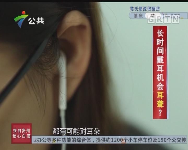 [2017-10-25]生活调查团:长时间戴耳机会耳聋?