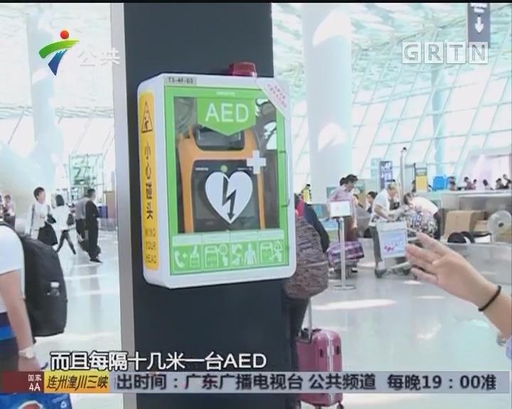 深圳:急救神器投放公共场所 年底有望达500台