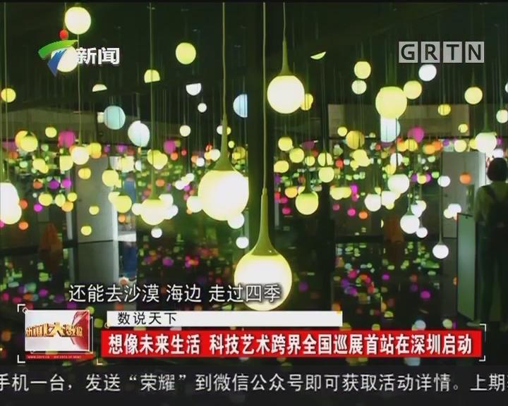 想像未来生活 科技艺术跨界全国巡展首站在深圳启动