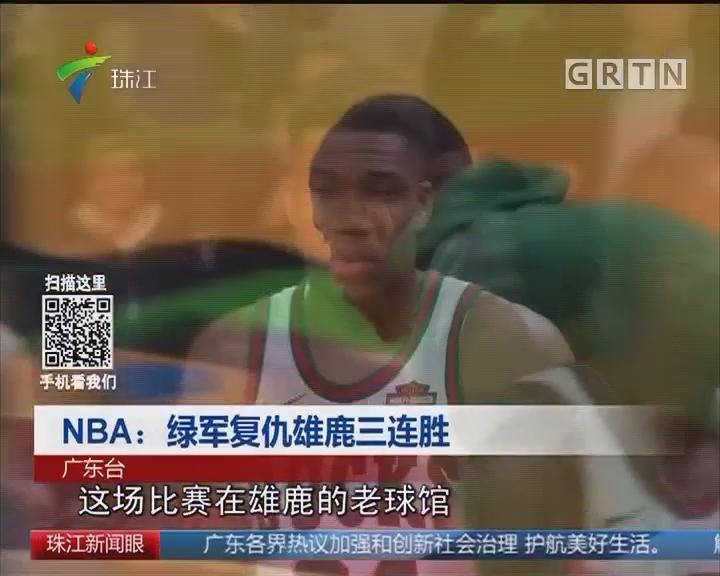 NBA:绿军复仇雄鹿三连胜