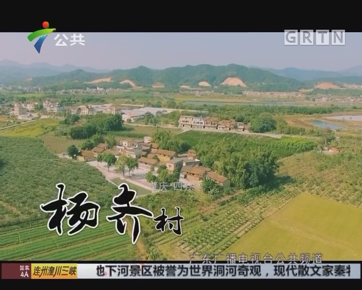 《小村之恋》肇庆·四会——杨齐村