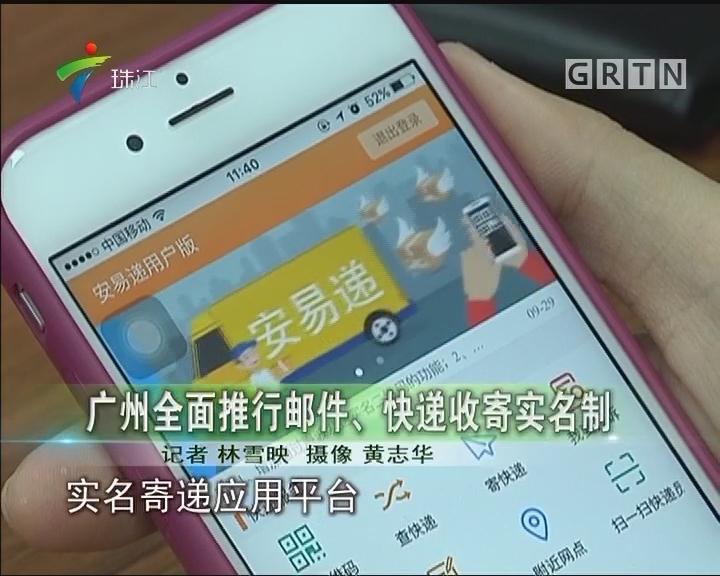 广州全面推行邮件、快递收寄实名制