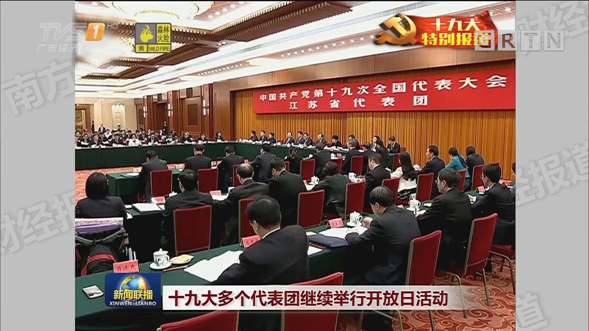 十九大多个代表团继续举行开放日活动