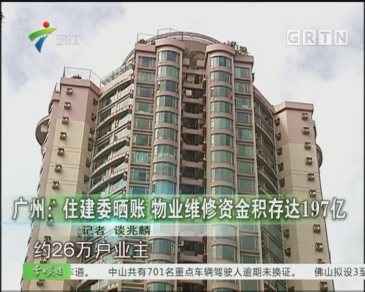 广州:住建委晒账 物业维修资金积存达197亿