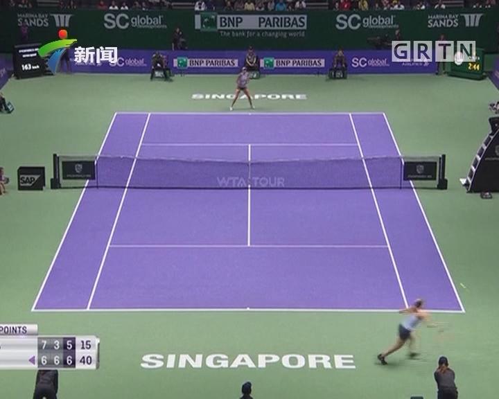 新加坡WTA:加西亚险胜 取得生涯总决赛首胜