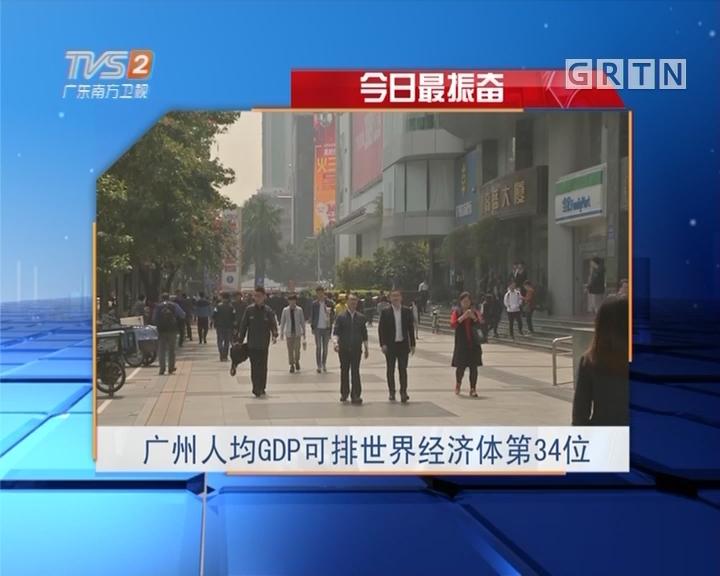 今日最振奋:广州人均GDP可排世界经济体第34位