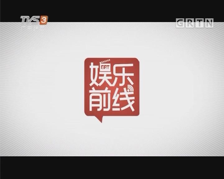 [2017-10-16]娱乐前线:慢综艺收视大战一触即发 王源、易烊千玺、吴彦祖成话题担当
