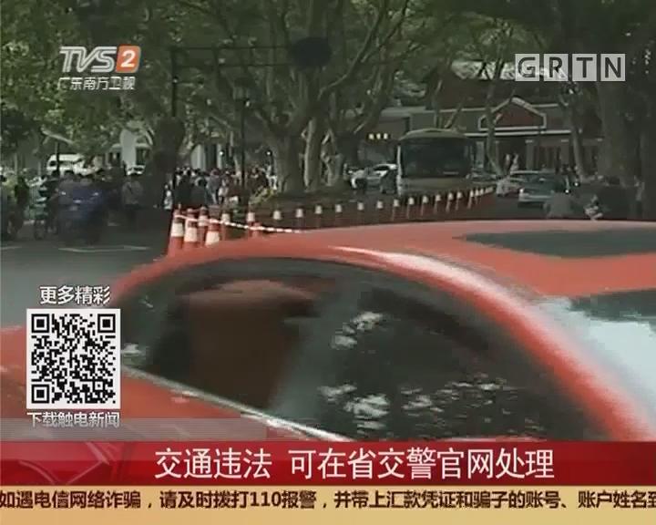 便民措施:交通违法 可在省内警官网处理