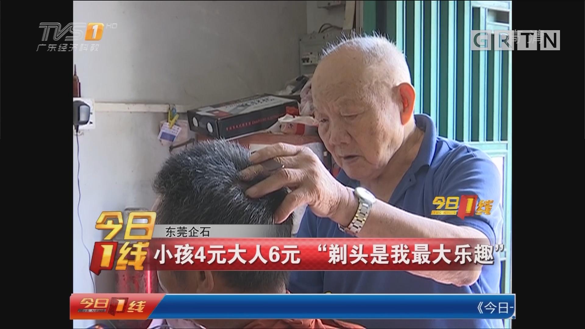 """东莞企石:85岁""""最美""""剃头匠 68载只收良心价"""