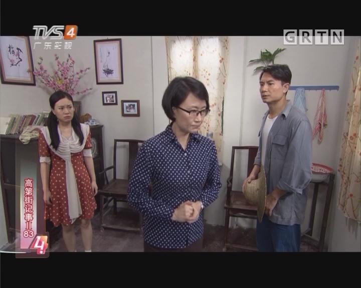 [2017-10-28]高第街记事:不速之客(上)