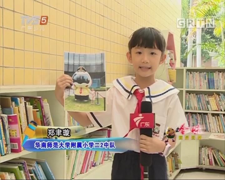 [2017-10-27]南方小记者:我向习爷爷说句心里话——各地少先队员心里话精选
