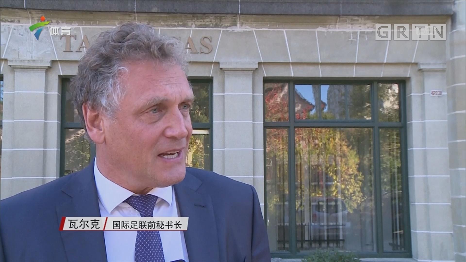 国际足联前秘书长瓦尔克向FIFA申诉