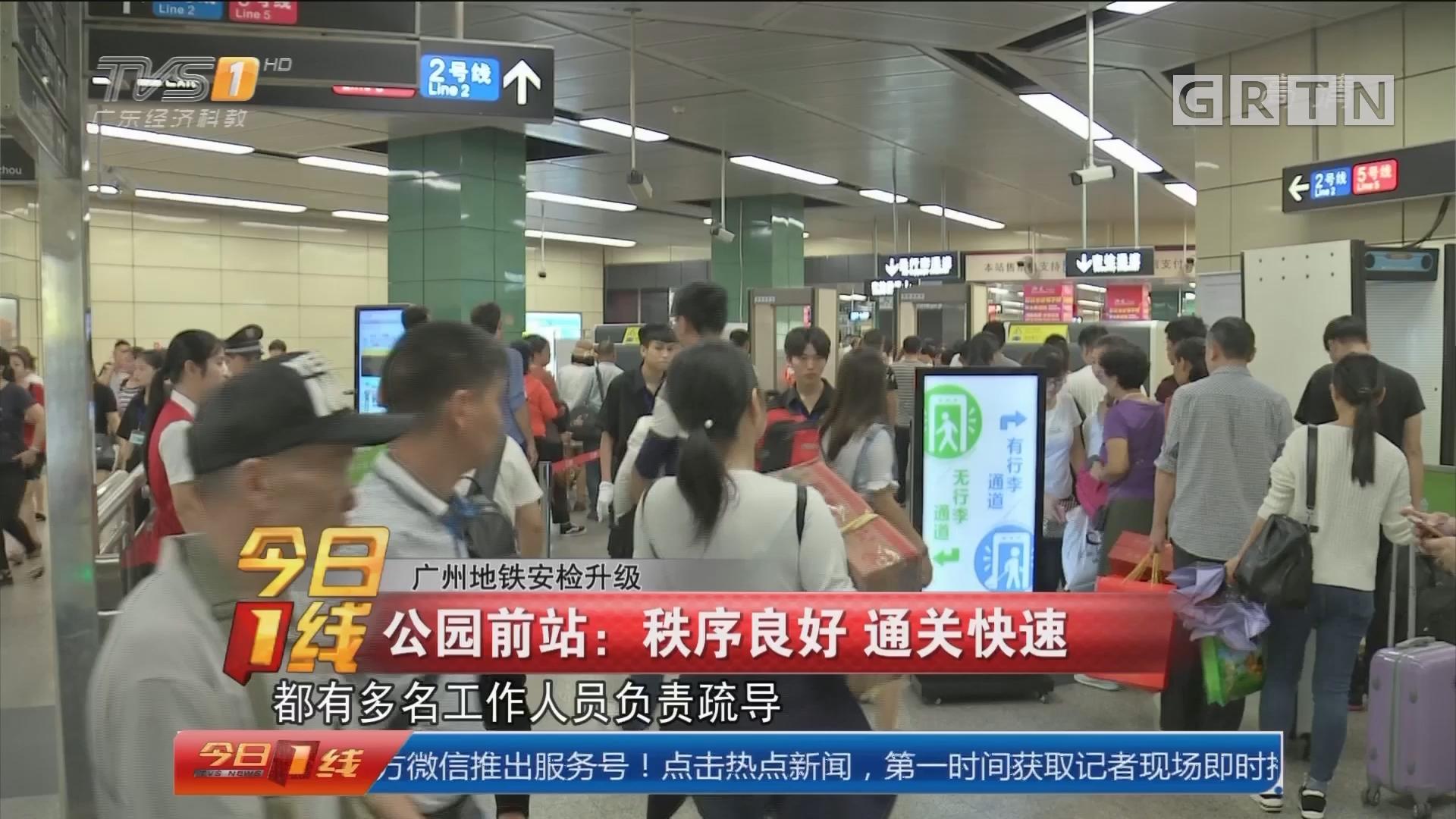 广州地铁安检升级 公园前站:秩序良好 通关快速