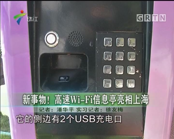 新事物!高速Wi-Fi信息亭亮相上海