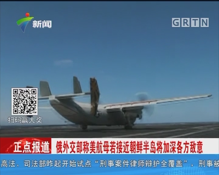 俄外交部称美航母若接近朝鲜半岛将加深各方敌意