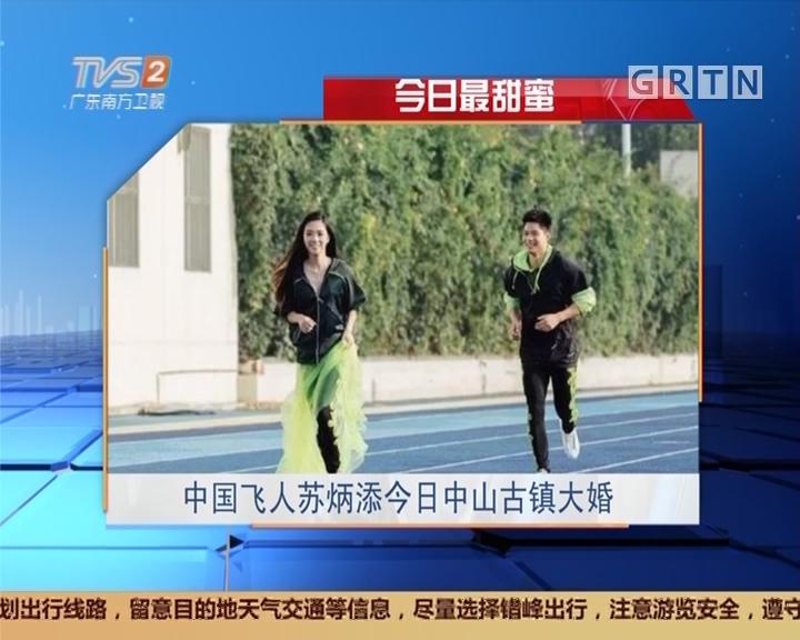 今日最甜蜜:中国飞人苏炳添今日中山古镇大婚